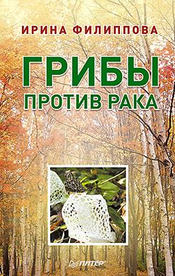 Филиппова И.А. - Грибы против рака обложка книги
