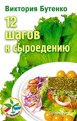 Бутенко В.В. - 12 шагов к сыроедению обложка книги