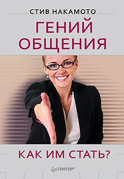 Накамото С. - Гений общения. Как им стать? обложка книги