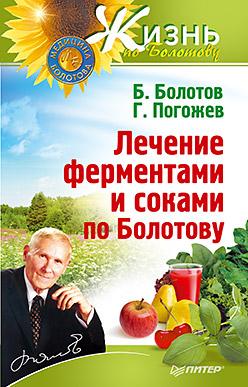 Болотов Б.В. - Лечение ферментами и соками по Болотову обложка книги