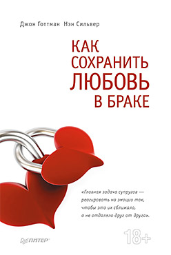 Готтман Д. - Как сохранить любовь в браке обложка книги