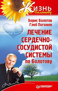 Болотов Б.В. - Лечение сердечно-сосудистой системы по Болотову обложка книги