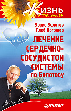 Лечение сердечно-сосудистой системы по Болотову Болотов Б.В.