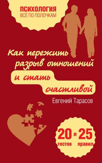 Тарасов Е.А. - Как пережить разрыв отношений и стать счастливой. 20 тестов и 25 правил обложка книги