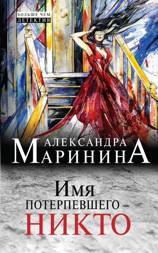 Маринина А. - Имя потерпевшего - никто обложка книги