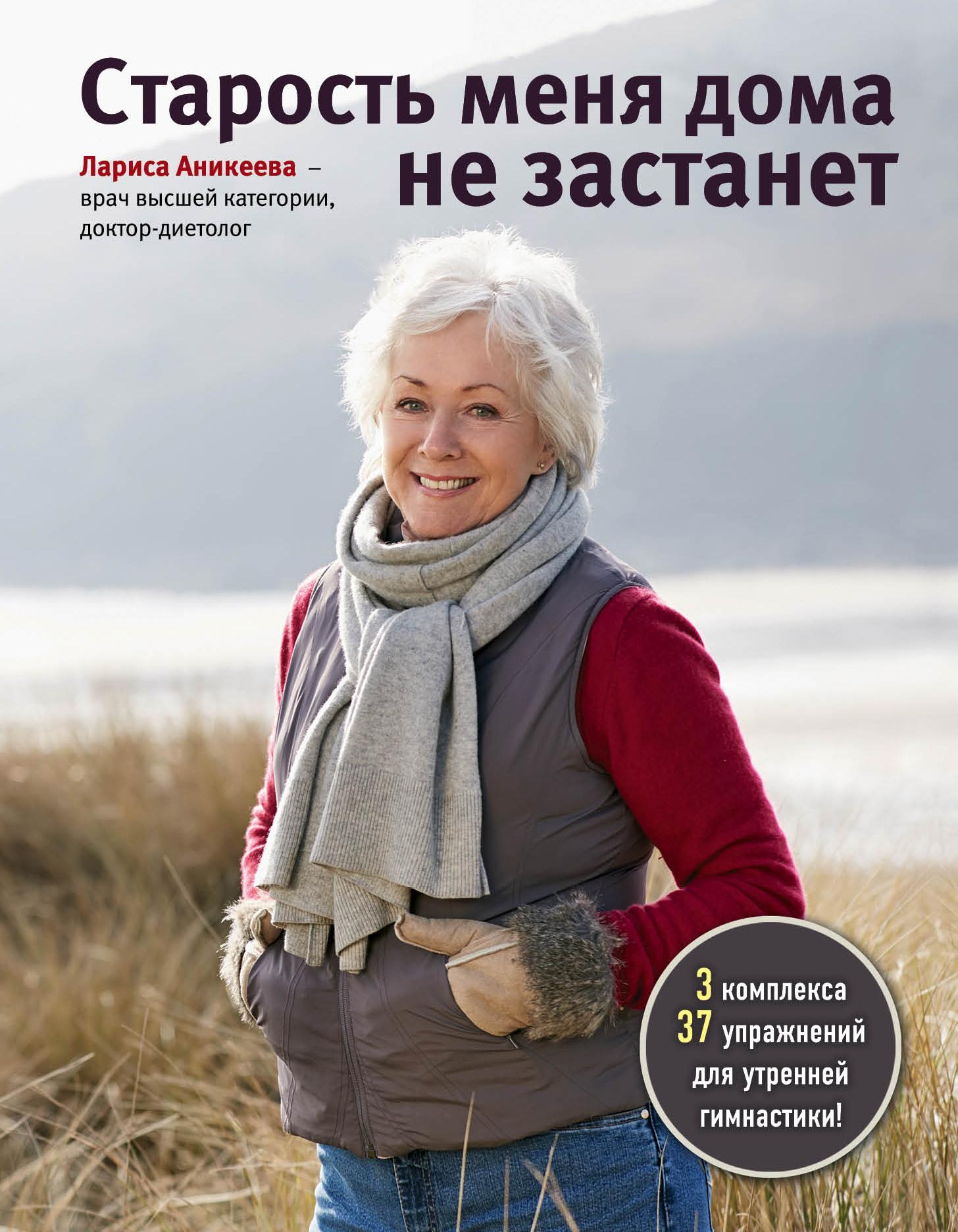 Аникеева Л.Ш. Старость меня дома не застанет