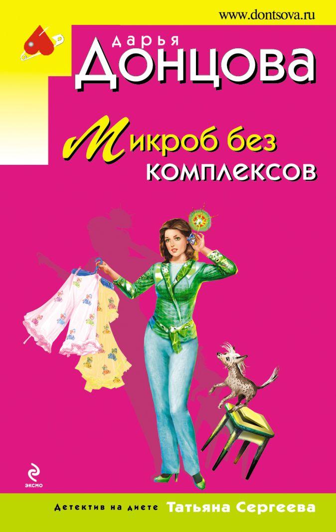Донцова Д.А. - Микроб без комплексов обложка книги