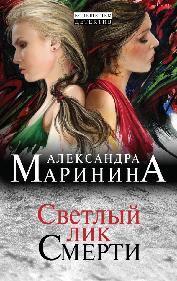 Светлый лик смерти Маринина А.