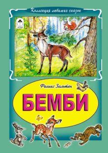 Бемби (Коллекция любимых сказок)
