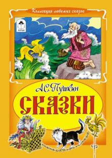 Сказки. А.С.Пушкин (Коллекция любимых сказок)