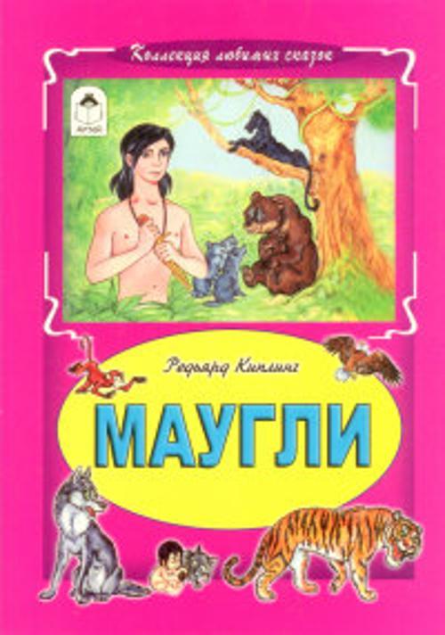 Маугли (Коллекция любимых сказок)