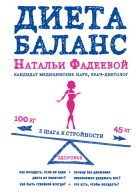 Фадеева Н.И. - Диета Баланс' обложка книги