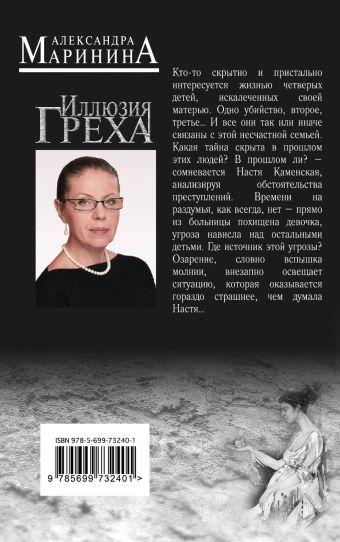 Иллюзия греха Маринина А.