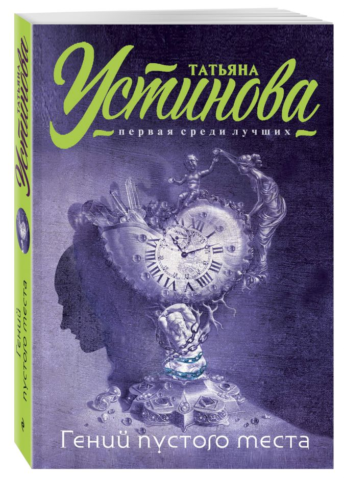 Татьяна Устинова - Гений пустого места обложка книги