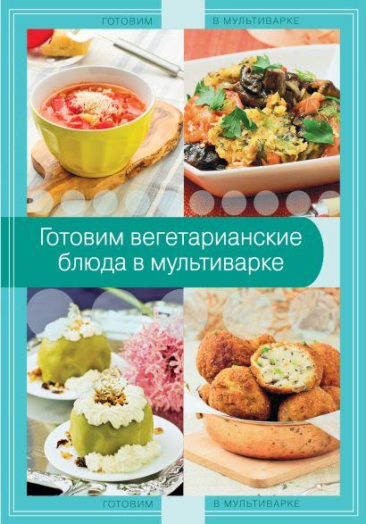 Готовим вегетарианские блюда в мультиварке - фото 1