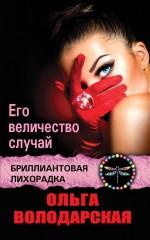 Володарская О. - Его величество случай обложка книги