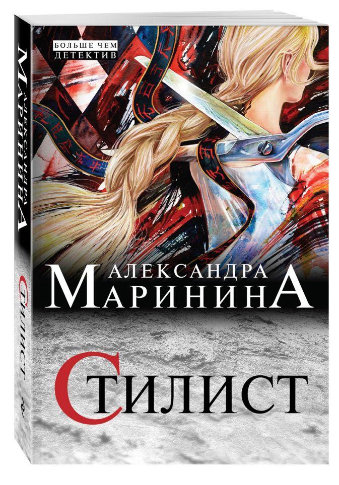 Маринина А. - Стилист обложка книги