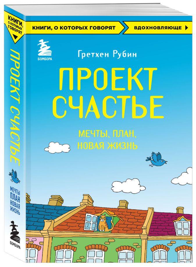 Гретхен Рубин - Проект Счастье. Мечты. План. Новая жизнь обложка книги