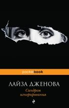 Дженова Л. - Синдром игнорирования' обложка книги