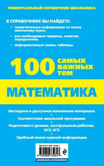 Математика Т.М. Виноградова