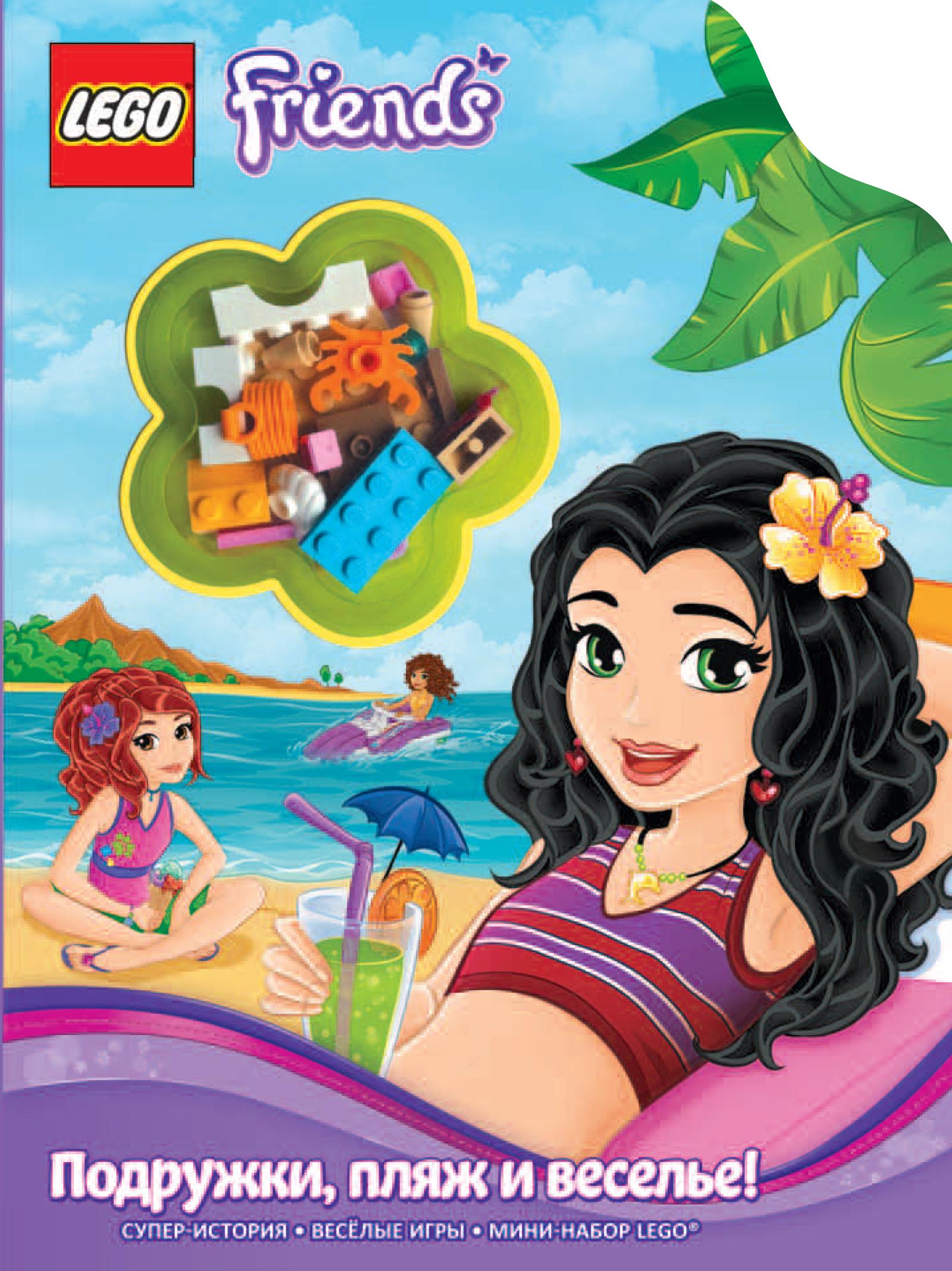 Подружки, пляж и веселье! lego подружки книги со сборными фигурками подружки пляж и веселье