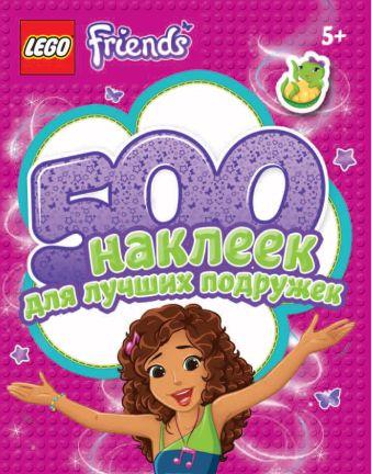 500 наклеек для лучших подружек