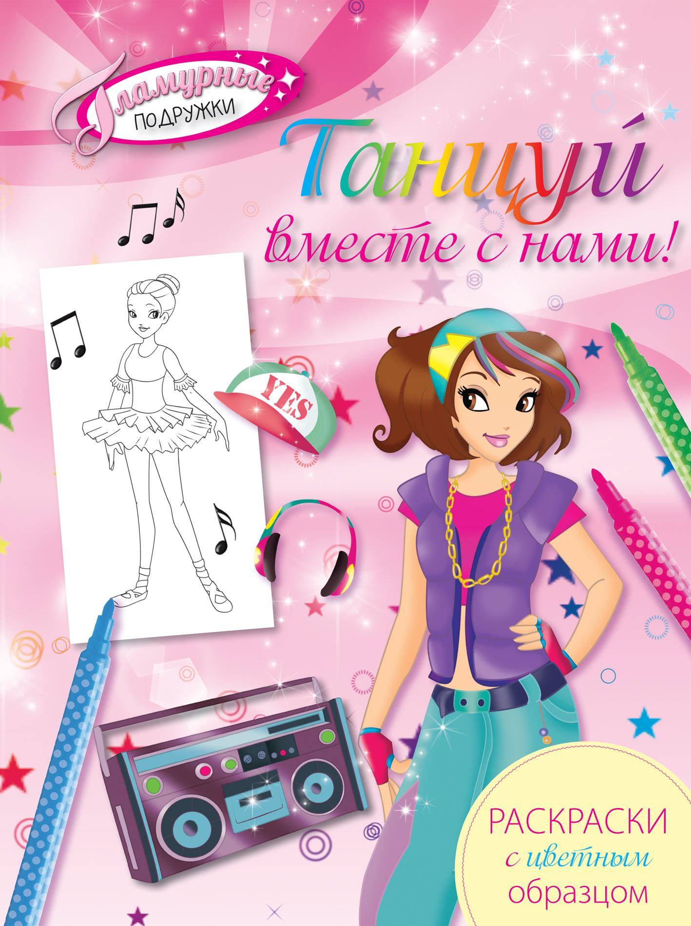 Танцуй вместе с нами! Раскраски с цветным образцом ISBN: 978-5-699-73271-5