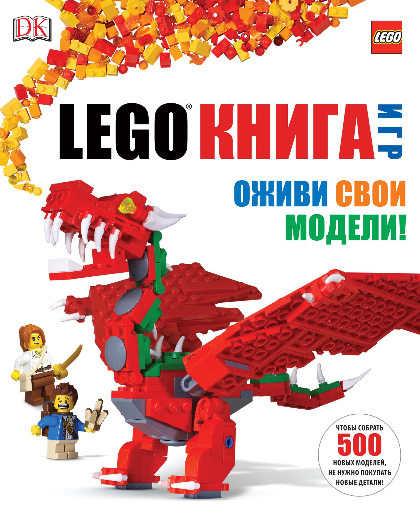 LEGO Книга игр ISBN: 978-5-699-73278-4 книга азбукварик африканское сафари супердетки открывают мир 5
