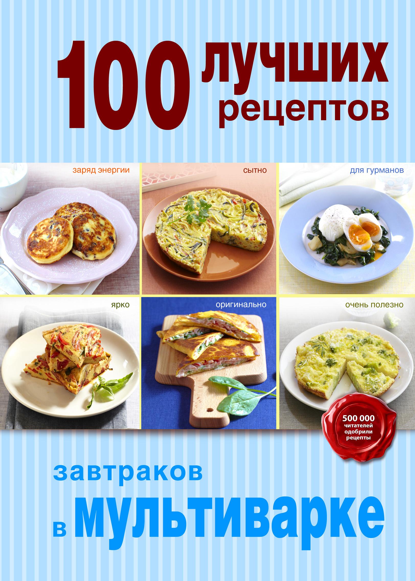 100 лучших рецептов завтраков в мультиварке самойлов а а ред завтрак это просто