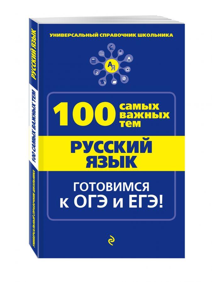 Т.А. Белецкая - Русский язык обложка книги
