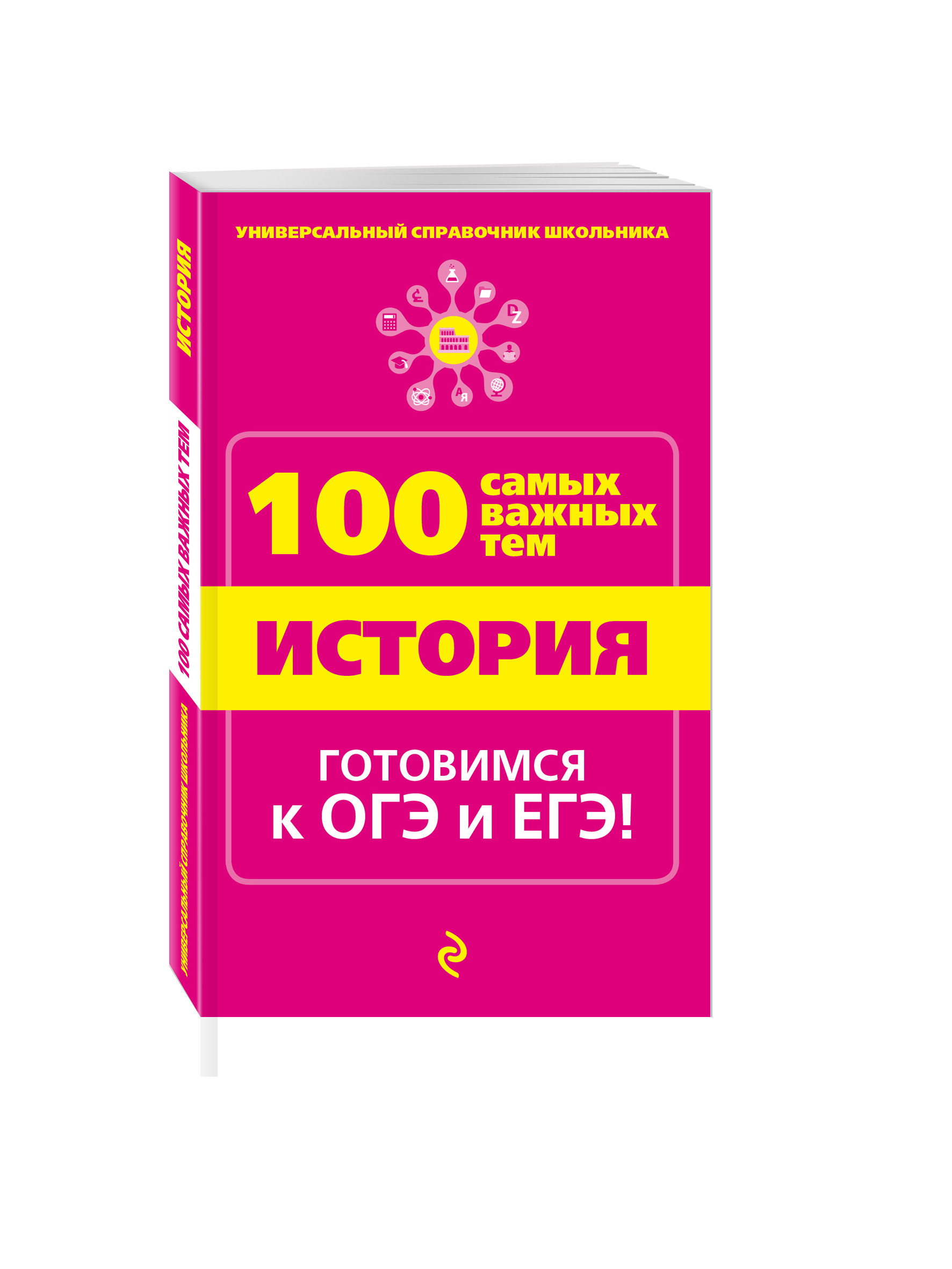 Дедурин Г.Г. История ISBN: 978-5-699-73287-6