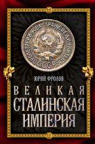Фролов Ю.М. - Великая сталинская империя' обложка книги