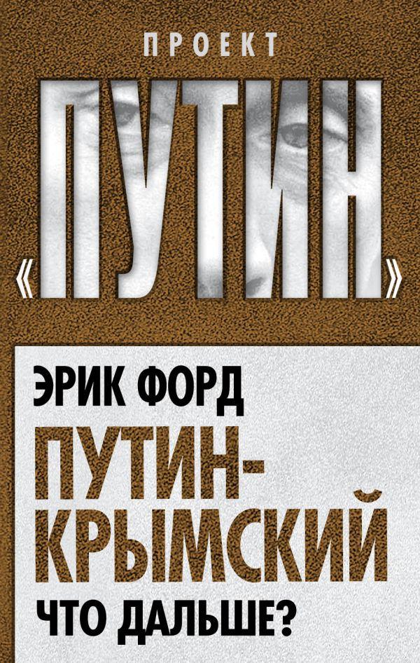 Путин-Крымский. Что дальше? Форд Э.