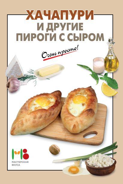 Хачапури и другие пироги с сыром - фото 1