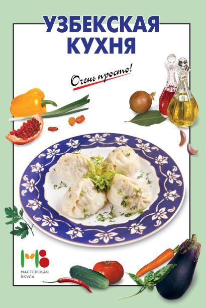 Узбекская кухня - фото 1