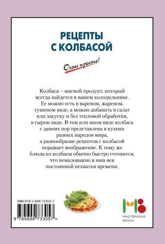 Рецепты с колбасой