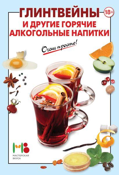 Глинтвейны и другие горячие алкогольные напитки - фото 1