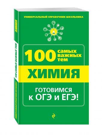 Химия О.В. Мешкова