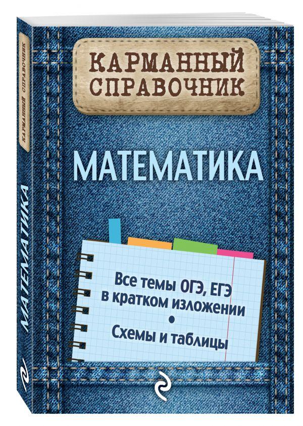 Вербицкий Виктор Ильич Математика цена 2017