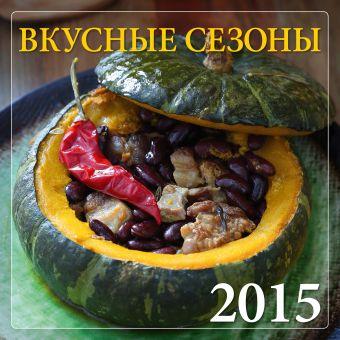 Вкусные сезоны. Календарь настенный на 2015 год