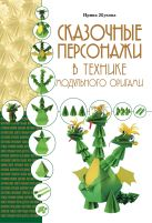 Ирина Жукова - Сказочные персонажи в технике модульного оригами' обложка книги
