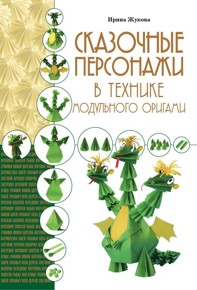 Сказочные персонажи в технике модульного оригами Ирина Жукова