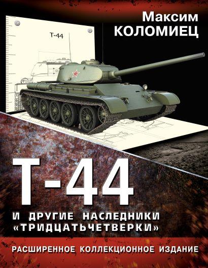 """Комплект. Книга """"Т-44 и другие наследники «тридцатьчетверки»"""" + модель танка - фото 1"""