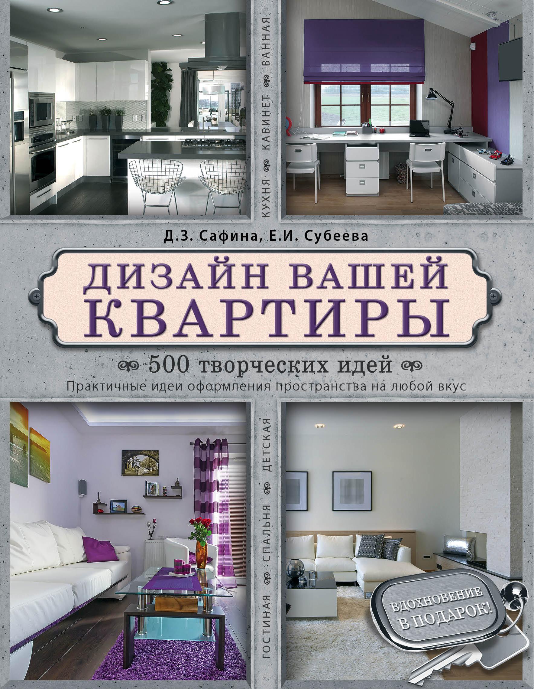 Сафина Д.З., Субееа Е.И. Дизайн ашей картиры. 500 торческих идей