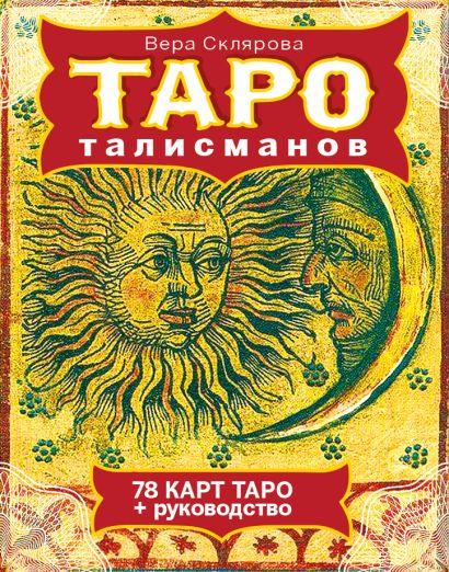 ТАРО талисманов - фото 1