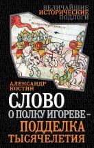 Костин А.Г. - Слово о полку Игореве - подделка тысячелетия' обложка книги