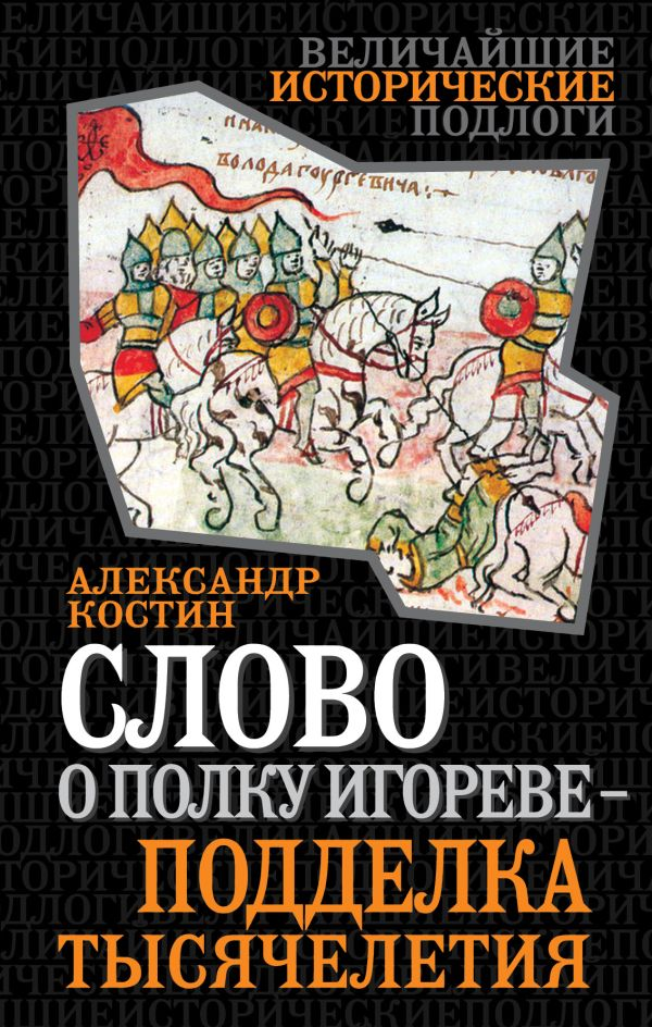 Слово о полку Игореве - подделка тысячелетия Костин А.Г.