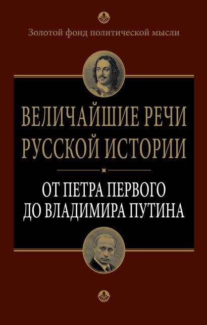 Величайшие речи русской истории: от Петра Первого до Владимира Путина - фото 1