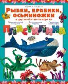 Макаренко М. - Рыбки, крабики, осьминожки и другие обитатели моря из пластилина' обложка книги