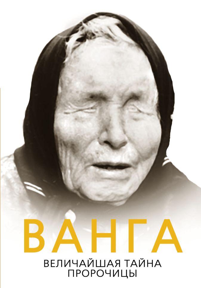 Бенуа С. - Ванга. Величайшая тайна пророчицы обложка книги